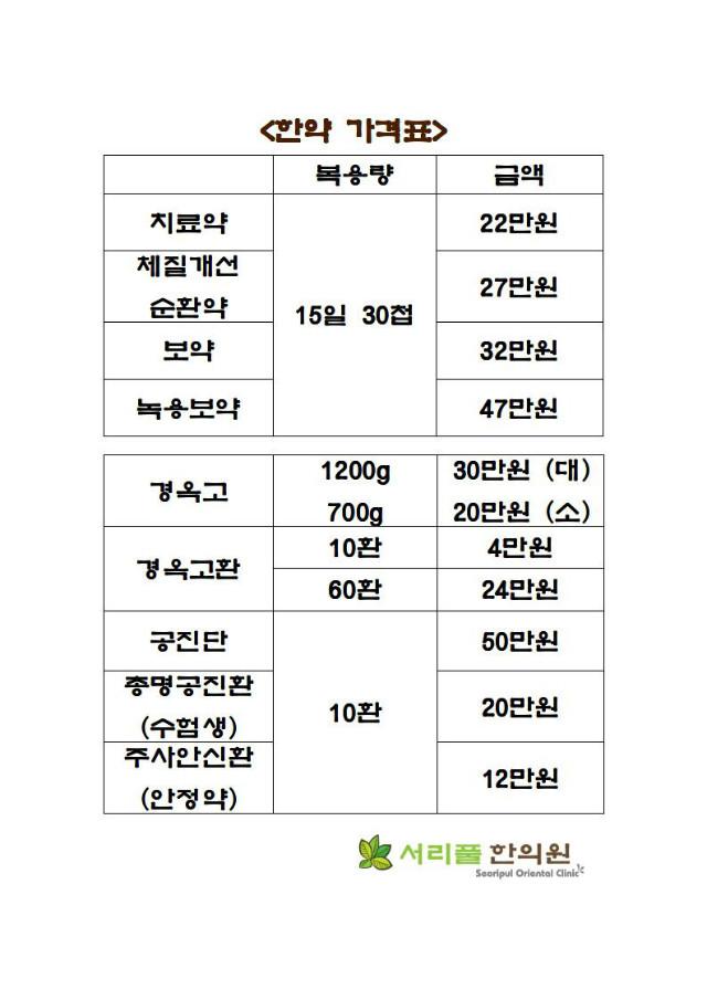 2017년 서리풀한의원 비보험(약, 공진단, 경옥고) 한약가격표_0001.jpg