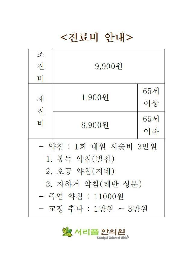 2018년 서리풀한의원 보험 가격표_0001.jpg