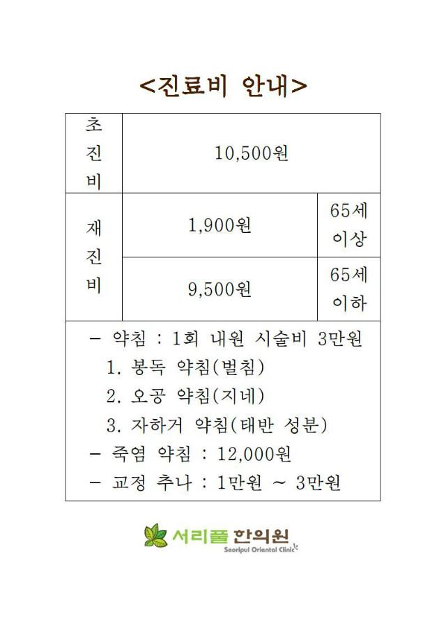 2019년 서리풀한의원 보험 가격표_0001.jpg