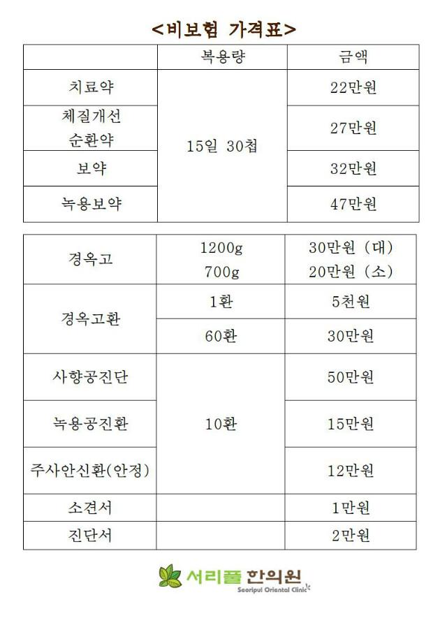 2019년 서리풀한의원 비보험(약, 공진단, 경옥고) 한약가격표_0001.jpg